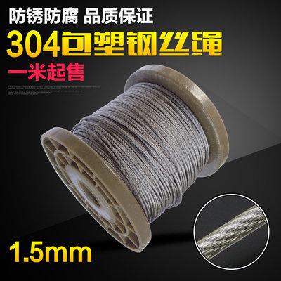 優宜家小鋪☛304不銹鋼透明包塑包膠涂塑升降晾衣架配件鋼絲繩牽引繩1.5mm(滿200元以上發貨 新竹市