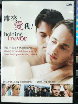 挖寶二手片-Z22-014-正版DVD-電影【誰來,愛我?/Holding Trevor】-同志影展片(直購價)