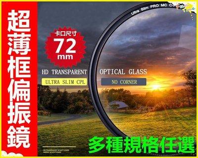 免運【超薄框 偏振鏡】 多規格任選!此賣場72mm濾鏡單眼相機尼康索尼攝影棚偏光微距登山NiSi可參考