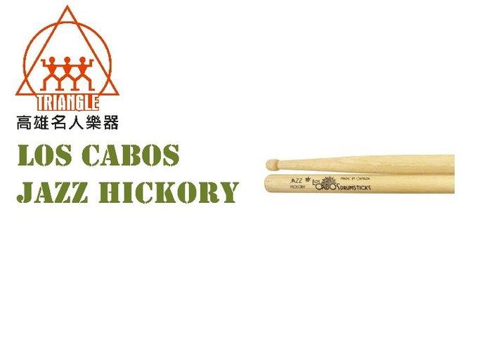 【名人樂器】Los Cabos 加拿大鼓棒 白胡桃木 JAZZ Hickory LCDH-JAZZH
