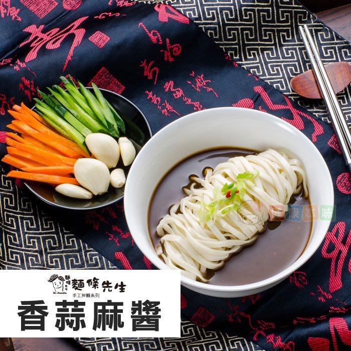 麵條先生 乾拌麵 香蒜/麻辣麻醬(4入一袋) [TW18820]健康本味