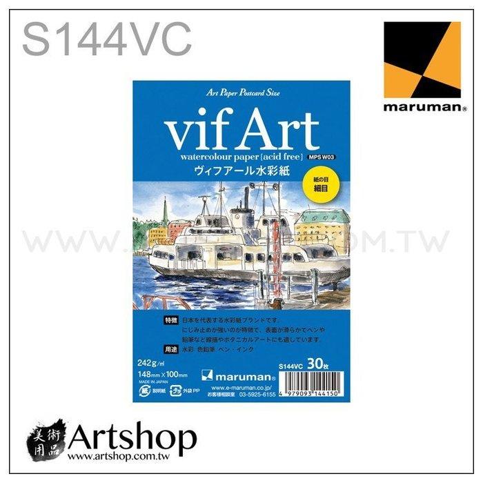 【Artshop美術用品】日本 maruman S144VC 水彩明信片 242g (148x100mm) 細目30入