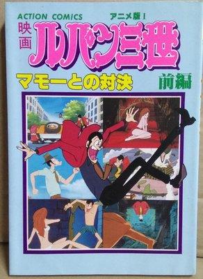 雷朋三世動畫彩色版,完全日本版,双葉社1980年出版