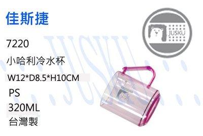 JUSKU 佳斯捷 7220 小哈利冷水杯 水杯 塑膠杯 粉色 (三色) 新北市