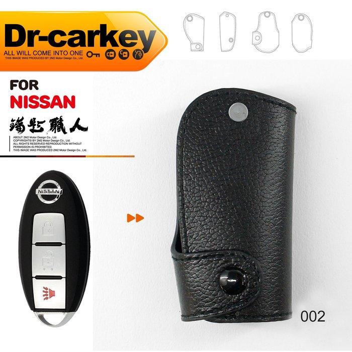 【鑰匙職人】 NISSAN X-TRAIL NEW MARCH 日產汽車 智慧型鑰匙皮套 鑰匙皮套 鑰匙包 保護包