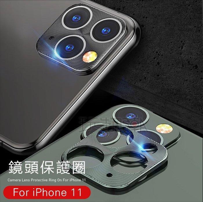 ❤現貨❤iPhone11 Pro Max 金屬鏡頭圈 鏡頭保護 鏡頭貼