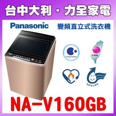 【台中大利】Panasonic 國際 洗衣機 變頻16KG【NA-V160GB】來電享優惠