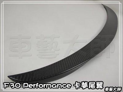 車藝大師☆批發專賣 寶馬 BMW F3...