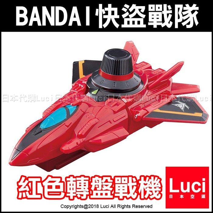 DX 紅色轉盤戰機 BANDAI 快盜戰隊魯邦連者VS警察戰隊巡邏連者 超級戰隊 DX合體 變形機器人 LUCI日本代購