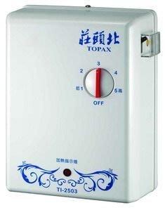 台中興大水電衛浴設備-台灣製莊頭北topax原廠TI-2503 分段式即熱電能熱水器