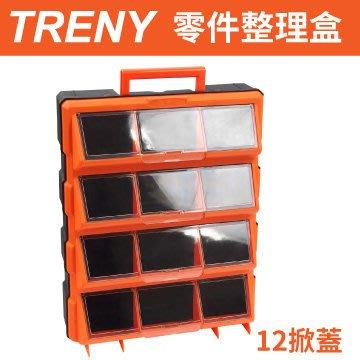 【TRENY直營】TRENY 12掀蓋整理盒  零件整理盒 零件收納盒 可掛牆 螺絲盒 文具盒 3062-21