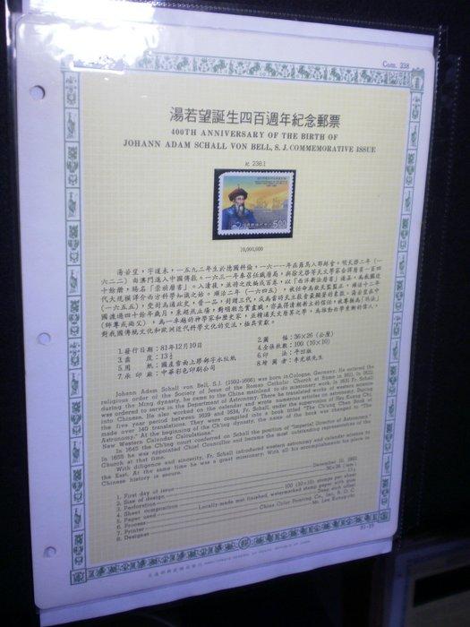 【中華民國八十一年十二月十日 湯若望誕生四百週年紀念郵票】 應郵-229