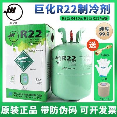 小紅帽 巨化R22制冷劑家用空調加氟工具汽車空調加雪種空調冷媒表氟利昂