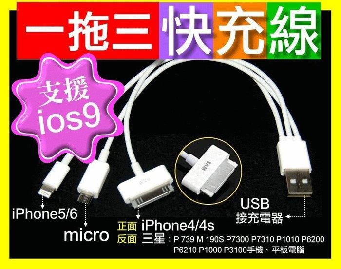 【傻瓜批發】(C506)一拖三快充線 20公分 3合1充電線 一分三傳輸線 iPhone 4S micro USB 行動
