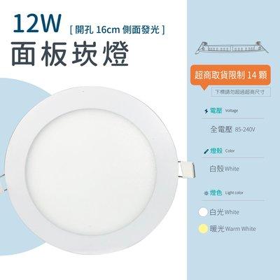 【宗聖照明】LED 崁燈 [面板] 12W 開孔:16公分 全電壓 (白 暖) 側面發光 含變壓器 LED嵌燈