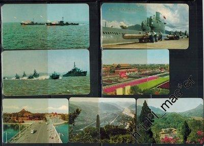 中國71.73.76年年歷卡(包括海軍軍艦、天安門.)共7張一起平拍
