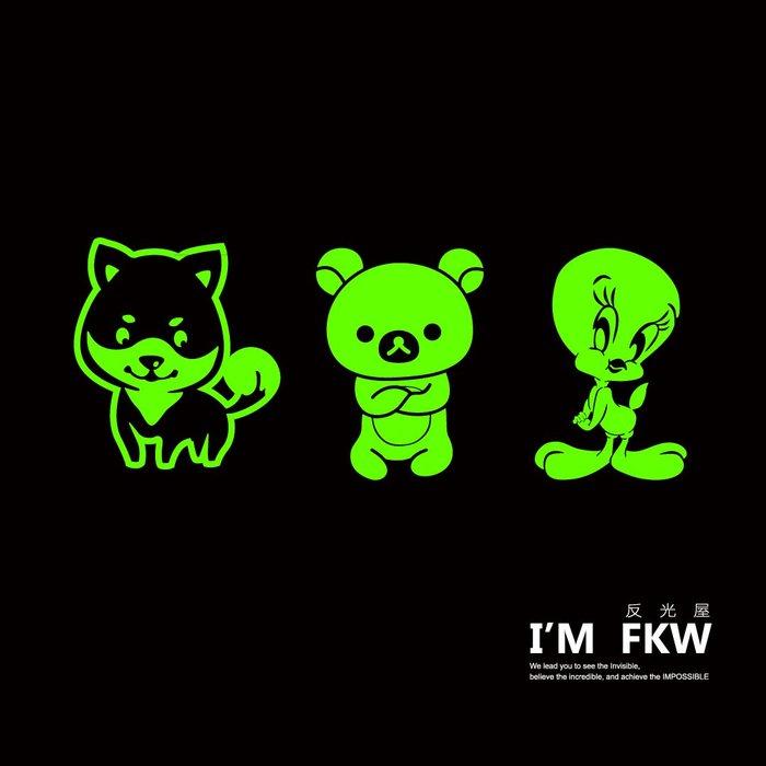 【夜光貼紙】柴犬 拉拉熊 夜光貼紙  防水夜光貼紙 汽機車貼紙  FKW反光屋