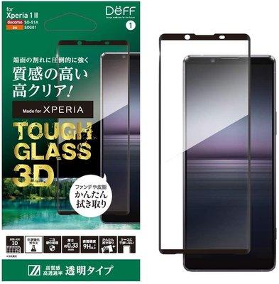 藝術生活 日本DEFF索尼Xperia1 II鋼化膜3D全覆蓋強吸附抗藍光抗紫外防藍光