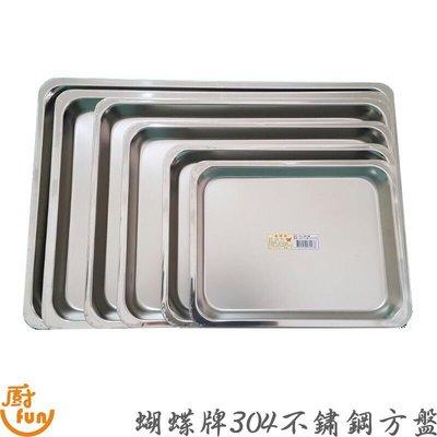 [現貨] 方盤 小 淺型 長方盤 蝴蝶牌 304不鏽鋼方盤 茶盤 滴水盤