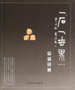 77【收藏 鑒賞 奇石】一石一世界(品鑒田黃)