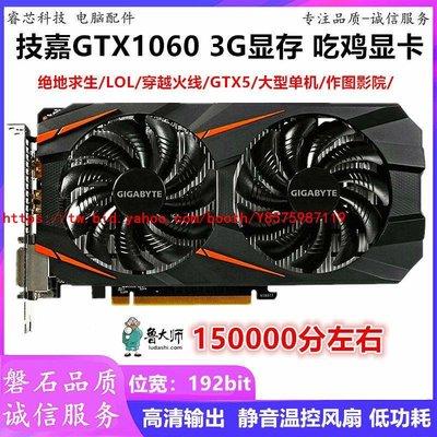 技嘉GTX1060 3G 4G 臺式機電腦顯卡 影馳GTX970 GTX1060 RX5806022[淘淘小店]