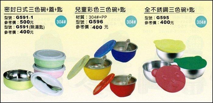 G596台灣製兒童三色碗組~三色隔熱碗 #304不鏽鋼白鐵隔熱碗~12x高5cm~