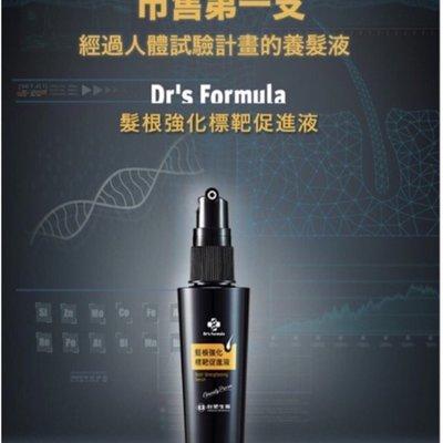 🎉現貨免運費🎉Dr's Formula 台塑生醫髮根強化標靶促進液 50ml贈髮根強化洗髮精200ml