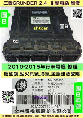 三菱 GRUNDER 2.4 引擎電腦維修 2009-    MN180286D ECM ECU 行車電腦 修理