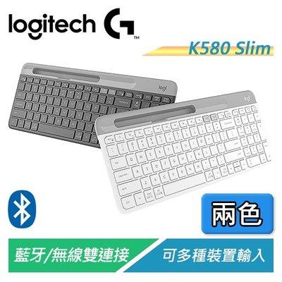 【電子超商】羅技 K580 Slim 多工藍牙無線鍵盤 支援Unifying/藍牙連接 可在多種裝置上使用