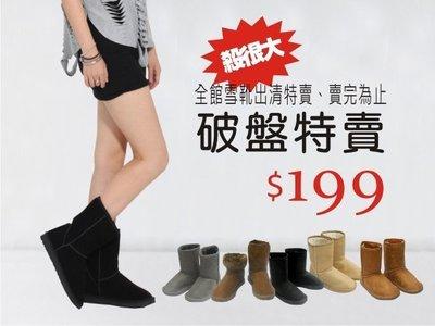 超哥小舖【S3006】VIVI熱推高級牛筋底保暖反折短筒/中筒雪靴/毛毛雪地靴現貨