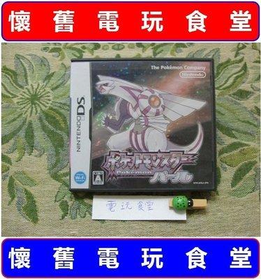 現貨『懷舊電玩食堂』正日版、盒裝、3DS可玩【NDS】精靈寶可夢 神奇寶貝 珍珠版 (另售鑽石白金心靈金靈魂銀白黑版12