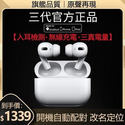 現貨快出 三代 藍芽耳機 活動價格後 1339 非蘋果 AirPods Pro科凌 型號 INPODS Pro 交換禮物