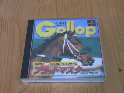 【小蕙館】PS~ 賽馬週刊 Gallop Blood Master (純日版)