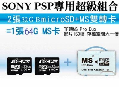 PSP記憶卡UHS-1 U1 Class 10 32G*2=32G+雙轉卡 Sony原廠MS Pro Duo(手機記憶卡