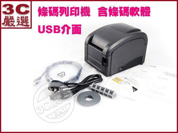 3C嚴選-熱賣 一年保固 條碼列印機 WIN8 WIN10 支援 /USB界面/標籤印表機/條碼機/標籤機