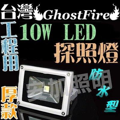現貨 光展 保固一年 工程用 厚款 防水型10W LED 投射燈 110V/220V 白/黃 加重鋁體  探照燈 照明