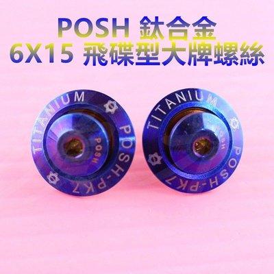 蘋果機車精品 POSH 鈦合金 6X15 大牌螺絲 牌照螺絲 車牌螺絲 含墊片 燒色