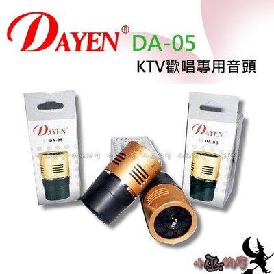 「小巫的店」實體店面*(DA-05)KTV歡唱專用高級音頭~換音頭自行DIY更換.優惠中