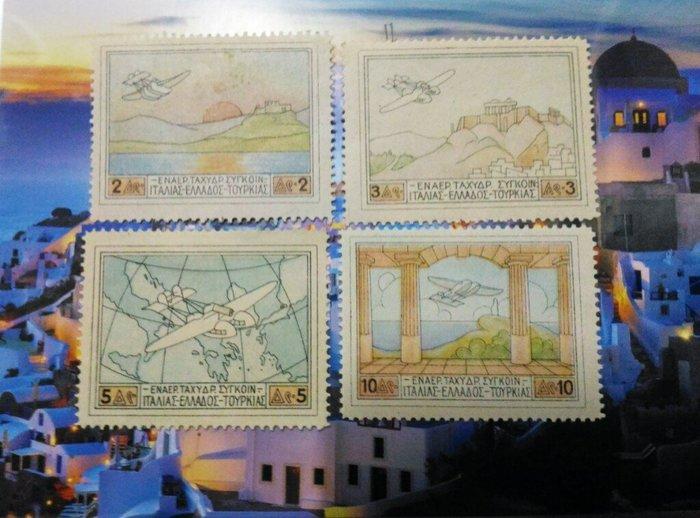 希臘(Greece) 1926年 首套航空郵票 Patakonia 系列 Scott #C1-#C4. 4全