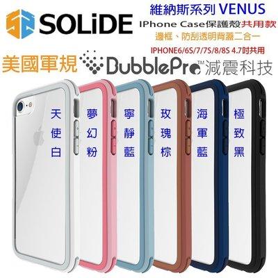 貳 發問九折 SOLiDE Apple Iphone 6 軍規防摔 邊框背蓋 678 維納斯 六色