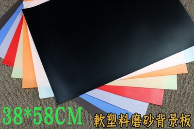 38~58CM 軟塑料磨砂背景板 靜物台 攝影棚 LED燈箱 柔光箱 背景布 背景架 單眼相機 大力夾 佳能三星可參考