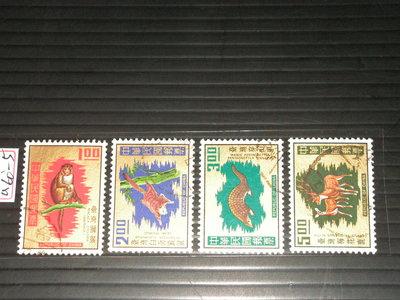 【愛郵者】〈舊票〉60年 台灣獸類 4全 少 直接買 / 特077(特77 專77) U60-5
