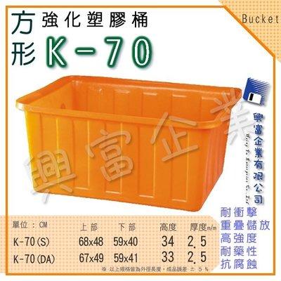 ~興富~強化塑膠桶 K~70、萬能桶、普利桶、耐酸桶、水桶、布車桶、垃圾桶、運輸桶