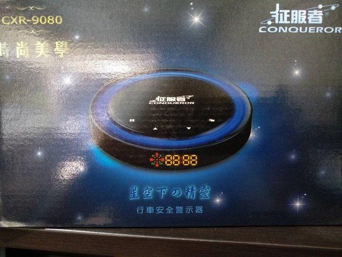 征服者 CXR 9080 含室外機 星空精靈GPS測速器