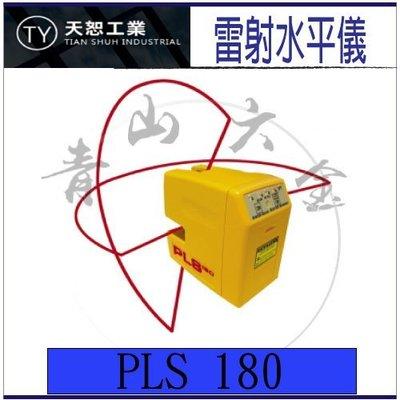 『青山六金』附發票 PLS180 紅光 雷射墨線儀 美國 水平儀 水準儀 水平尺 雷射 PLS3