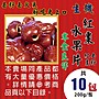 LD0219【生機▪紅棗水果片】►均價【100元/ ...