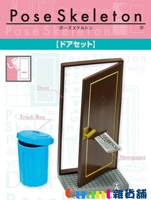 ∮Quant雜貨舖∮┌日本盒玩┐RE-MENT 骷髏 Pose Skeleton 療癒骷髏人配件系列 大門 垃圾桶 報紙