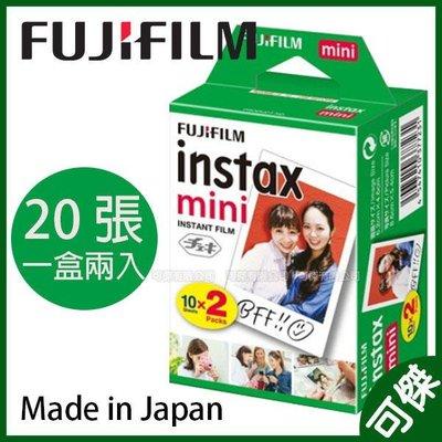 FUJIFILM Instax mini 空白底片 一盒兩捲裝20張 適用MINI70 超過直接取消訂單限購5組 可傑