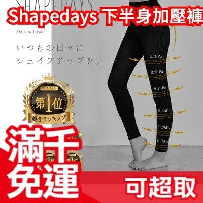 免運 日本 Shapedays 下半身加壓褲 小腹縮緊 骨盆褲 美腿褲 水腫按摩運動透氣 樂天第一 日本網紅都在穿☆JP