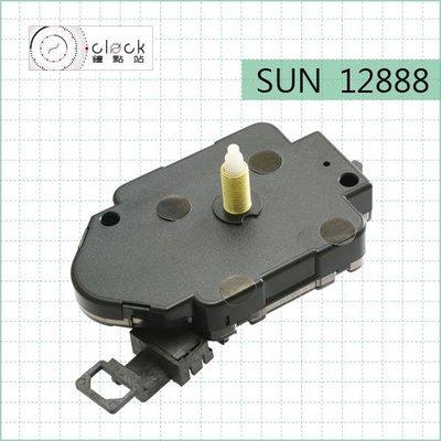 【鐘點站】太陽12888-S16 搖擺時鐘機芯(螺紋高16mm)滴答聲 壓針/DIY掛鐘 附SONY電池 組裝說明書